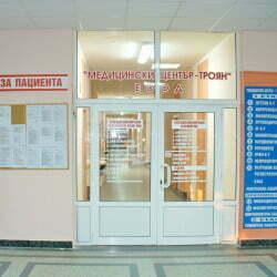 Медицински център Троян ЕООД