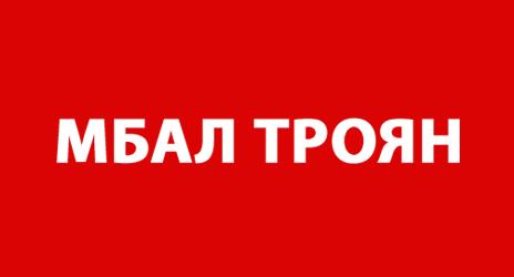 МБАЛ Троян